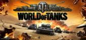Купить World of tanks + без привязки + почта