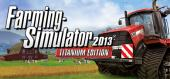 Farming Simulator 2013 Titanium Edition купить
