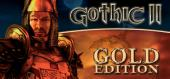 Gothic II: Gold Edition купить