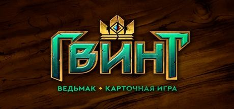 Gwent: The Witcher Card Game Бета