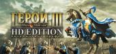 Купить Heroes of Might & Magic III - HD Edition