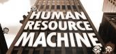 Купить Human Resource Machine