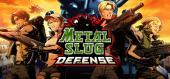 Купить METAL SLUG DEFENSE