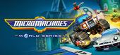 Micro Machines World Series купить