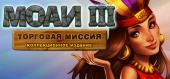 Купить MOAI 3: Trade Mission Collector's Edition