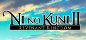 Ni no Kuni II: Revenant Kingdom купить