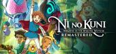 Купить Ni no Kuni: Wrath of the White Witch - Remastered