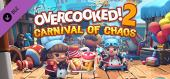 Overcooked! 2 - Carnival of Chaos купить