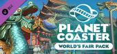 Купить Planet Coaster - World's Fair Pack