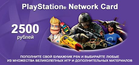 Playstation network card 2500 руб.