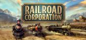 Купить Railroad Corporation
