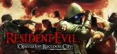 Resident Evil Operation Raccoon City купить