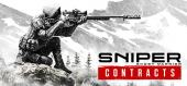 Sniper Ghost Warrior Contracts купить