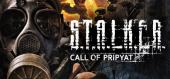 Купить S.T.A.L.K.E.R.: Call of Pripyat