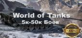 Купить World of Tanks 5000- 50000 боев