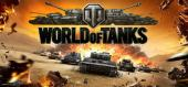 Купить World of tanks сюрприз