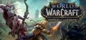 World of Warcraft: Battle for Azeroth купить