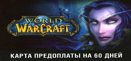 World of Warcraft таймкарта 60 дней RU
