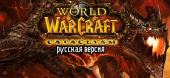 Купить World of Warcraft Cataclysm - EU версия